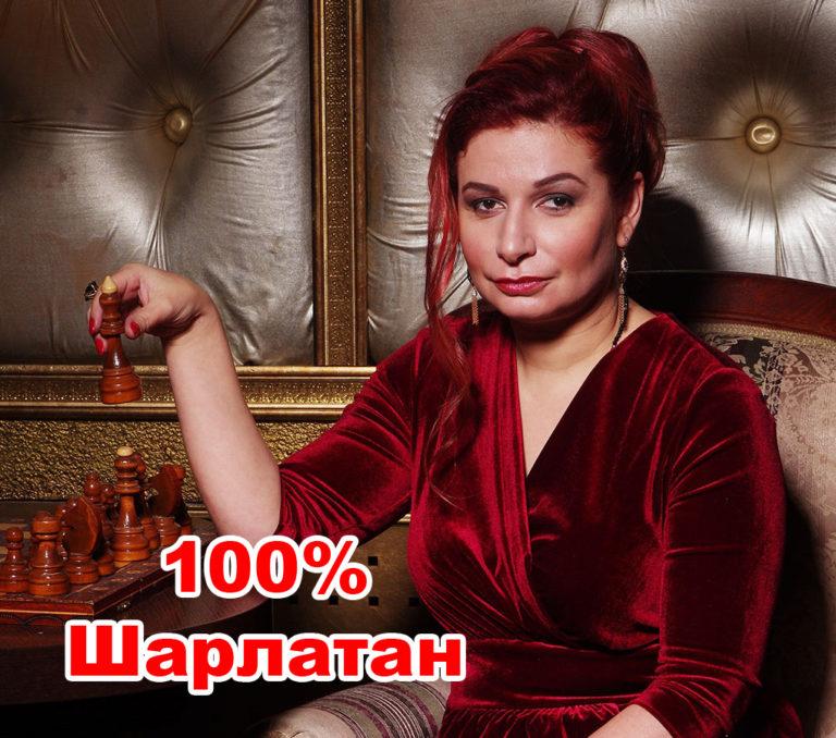 Шарлатанка ведьма Алена Полынь