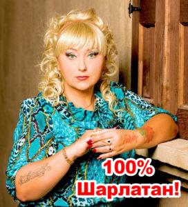 Арина Ласка шарлатан