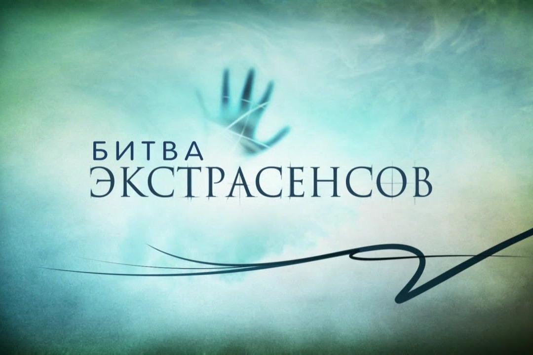 Разоблачение Украинских экстрасенсов