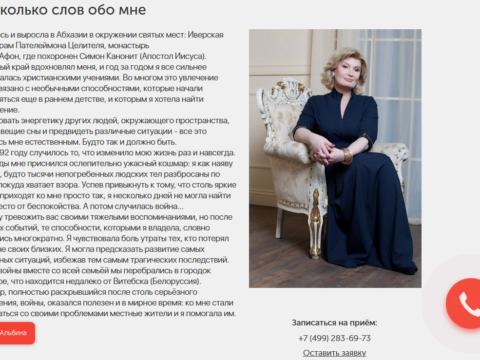 Альбина Селицкая экстрасенс отзывы